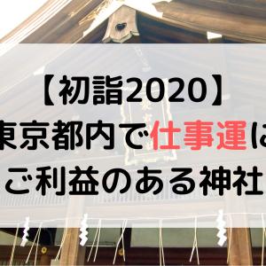 【初詣2020】仕事運にご利益のある東京都内の神社ベスト7!