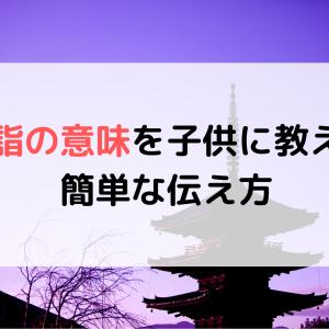 初詣の意味を子供に教える簡単な伝え方は?日本の伝統を次の世代へ。