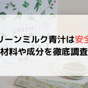 グリーンミルク青汁は子供や妊婦にも安全?原材料や成分を徹底調査!