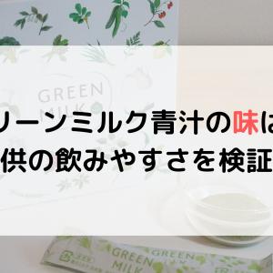 グリーンミルク青汁の味は美味しい?苦みや子供の飲みやすさを検証!