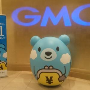 GMOインターネットの株主総会に出席してきました
