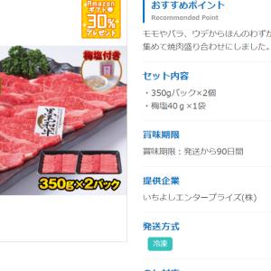【大阪府泉佐野】黒毛和牛希少部位焼肉用700g