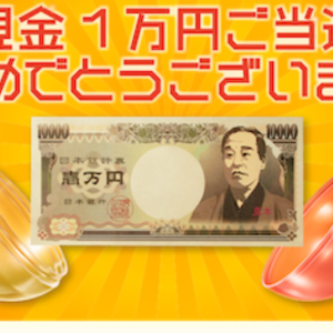 【節約術】セゾンのクレカで現金1万円当選!
