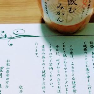 【和歌山県有田市】飲むみかん180ml、20本セット