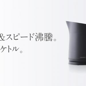 【新潟県燕市】電気ケトル(TP-4483GY)