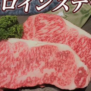 【宮崎県都城市】宮崎牛サーロインステーキ