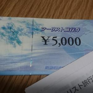 【大阪府和泉市】近畿日本ツーリスト旅行券75,000円分を入手しました。