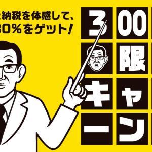 【大阪府泉佐野市】Amazonギフト券43,200円分を頂きました