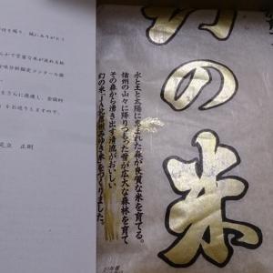 【長野県飯山市】コシヒカリ最上級米 幻の米5kg