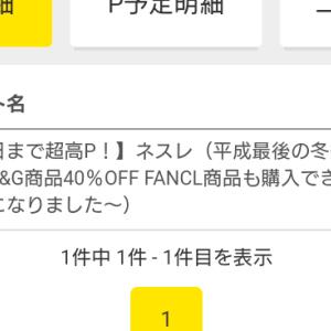 moppyで2万円ゲットしました