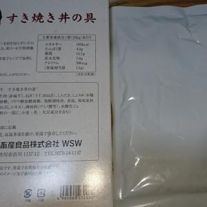 【群馬県昭和村】すき焼き丼の具5個セット