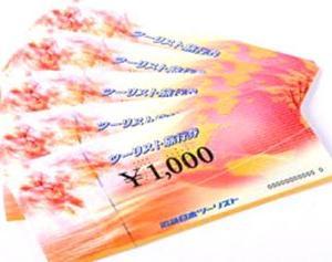 【大阪府熊取町】近畿日本ツーリスト旅行券を申し込みました