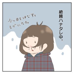 風邪っぴき。