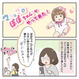 【PR】マシュマロぽぽちゃんが来た!