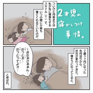 2歳児の寝かしつけ事情。+コノビーの記事公開されました(^o^)