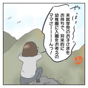 山へ叫ぶ。