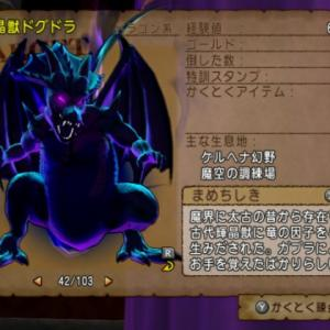 【輝晶獣】ドグドラ念願の討伐
