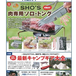 ビーパル 10月号付録はSHO'S 4way 肉専用ソロ・トング