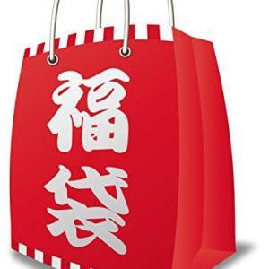 ウノピュウノウグァーレトレ福袋2020の中身ネタバレと口コミ!価格や購入方法・買える店も!