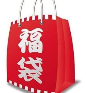 DRWCYS福袋2020の中身ネタバレと口コミ!価格や予約・購入方法・買える店も!