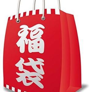モノマート(MONO-MART)福袋2020の中身ネタバレと口コミ!価格や予約・購入方法・買える店も!