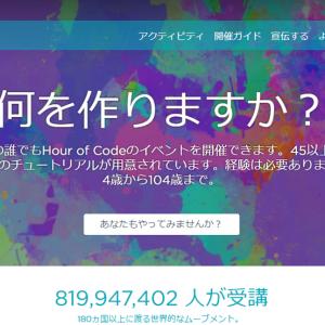 プログラミングが手軽に体験できる Hour of Code(アワーオブコード)とは