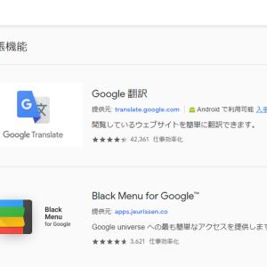 Googleの拡張機能で Chrome に Google翻訳をインストールする方法