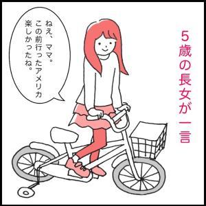 【結婚式に子連れで参加】番外編〜キレる子供〜