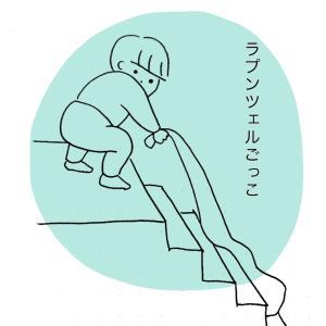 【2歳のひとり遊び】幼少期の過ごし方