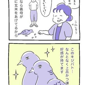 【4コマ】「同居する嫁のつとめ」(後編)