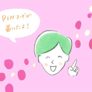 【アドセンス】PINコードが届いたらやること