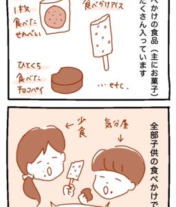 【4コマ漫画】子供の食べ残し問題について「我が家の対処法」