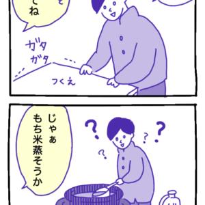 【4コマ】「餅つきと嫁」/新年の挨拶