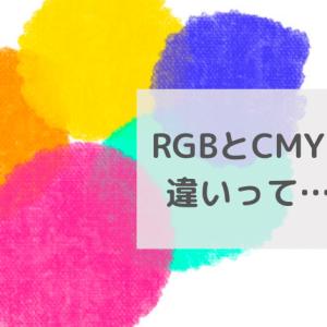 RGBとCMYKの違いって…?