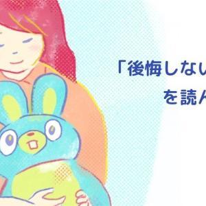 信田さよ子さんの「後悔しない子育て」を読んで