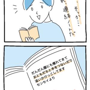 【4コマ】あまのじゃく?な子供