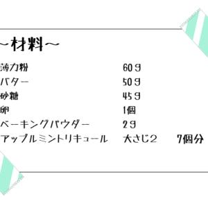 リキュール香るマドレーヌを作ったよ!⓶ ~レシピ編~