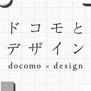 ドコモとデザイン  | 10月18~27日 東京ミッドタウン