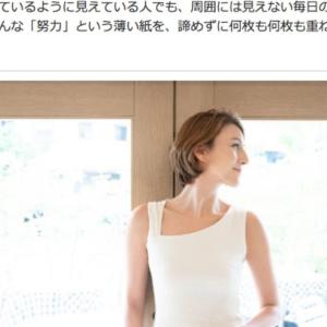 """"""" 道端カレン「すべては小さなステップの先にしかない」 """" - 日経WOL連載解説2"""