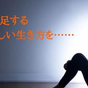原因別『人間関係に疲れた時の対処法』人間関係リセット症候群とはうつ病のSOS?