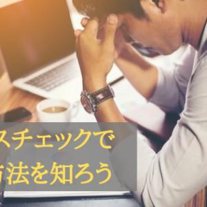 会社の人間関係が疲れる…最悪…職場の人間関係を良くする方法は伝え方と気にしないこと?