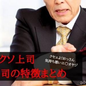 ○ね!クソ上司の特徴『うざい・きもい・嫌い』嫌われる上司は9パターン