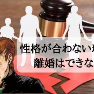 『旦那(妻)と性格が合わない離婚したい』得する離婚の仕方と慰謝料や財産分与を請求する方法