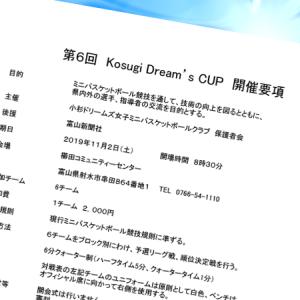 第6回Kosugi Dream's CUPに参加します!