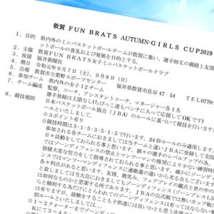 敦賀FUNBRATS AUTUMN-GIRLS CUP2019に参加します。