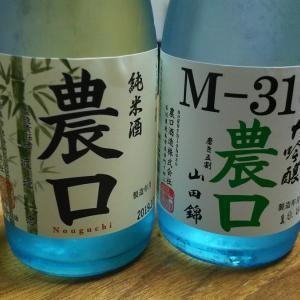 伝説の杜氏農口尚彦氏が醸した老舗酒蔵の新しいお酒 農口酒造「純米酒とM310大吟醸」
