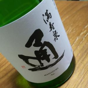 「吟醸の満寿泉」が醸す本格辛口料亭酒 桝田酒造「満寿泉 通」
