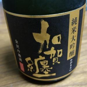 475円で呑める燻酒系の純米大吟醸 福光屋「加賀纏 純米大吟醸」