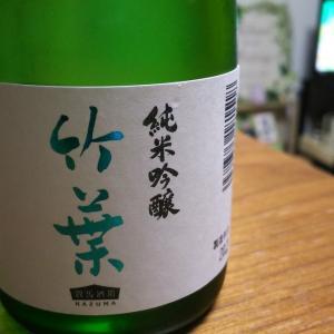 心地よい清涼感とキリっとした芳醇な甘みに誘われる銘酒 数馬酒造「竹葉 純米吟醸」