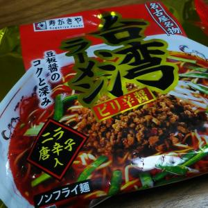 程よい辛さとツルっとした麺の相性が堪らないピリ辛ラーメン 寿がきや「台湾ラーメン」
